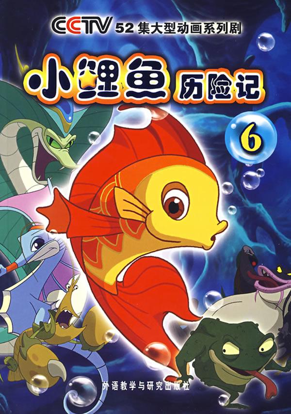 小鲤鱼历险记的绝招介绍,泡泡 阿酷 美美双面龟的绝招