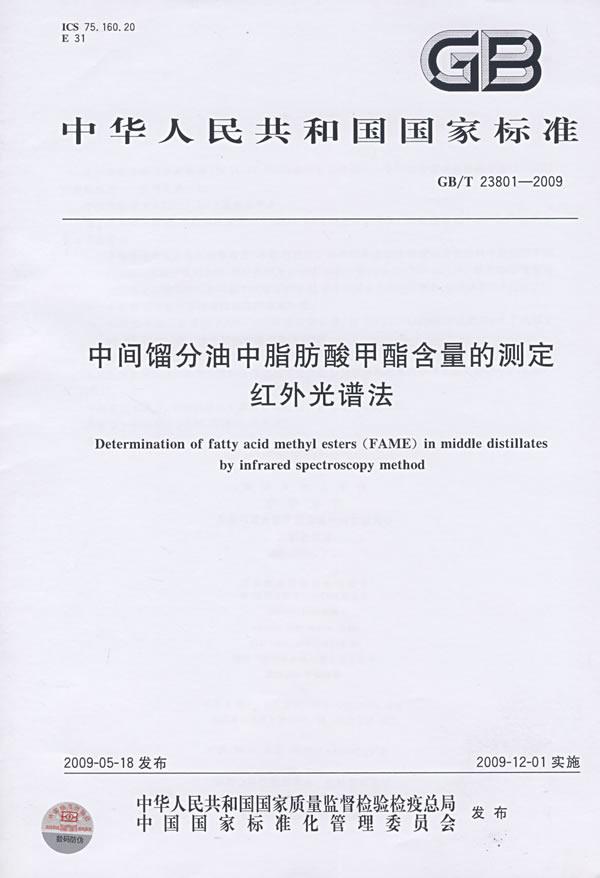 《中间馏分油中脂肪酸甲酯含量的测定   红外光谱法》电子书下载 - 电子书下载 - 电子书下载
