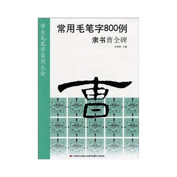 常用毛笔字800例 隶书曹全碑