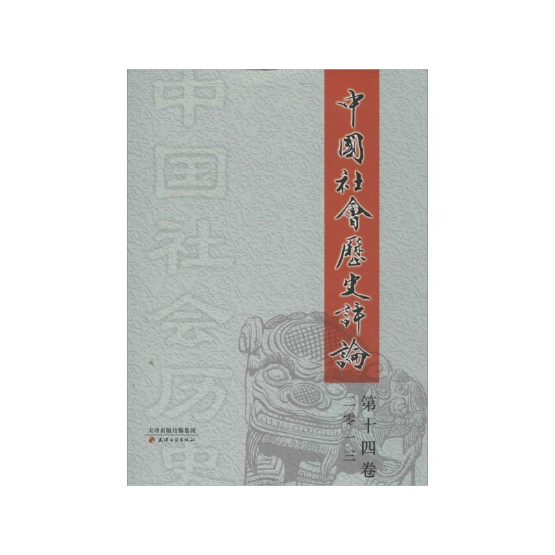 【中国社会历史评论(第14卷) 常建华 编图片】