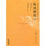 私法研究(第12卷)