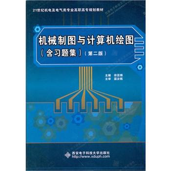 机械制图与计算机绘图(含习题集面向21世纪机电及电气类专业高职高专图片