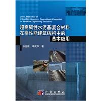 超高韧性水泥基复合材料在高性能