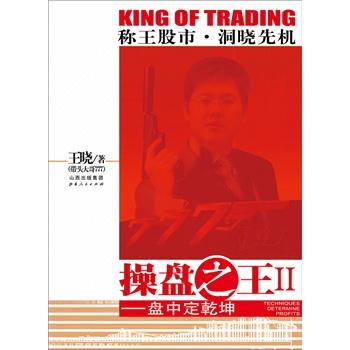 操盘之王Ⅱ:盘中定乾坤(最强大最立体操盘工具书,2011年股票类第一畅销书《操盘之王》第二季)