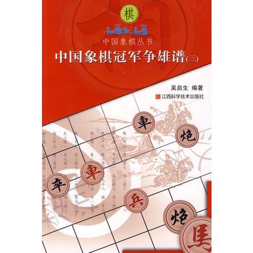中国象棋冠军争雄谱3