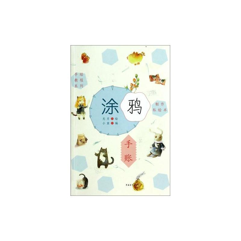 涂鸦手账(制作私绘本)/手绘教程系列 小棠 绘画:无月 正版书籍