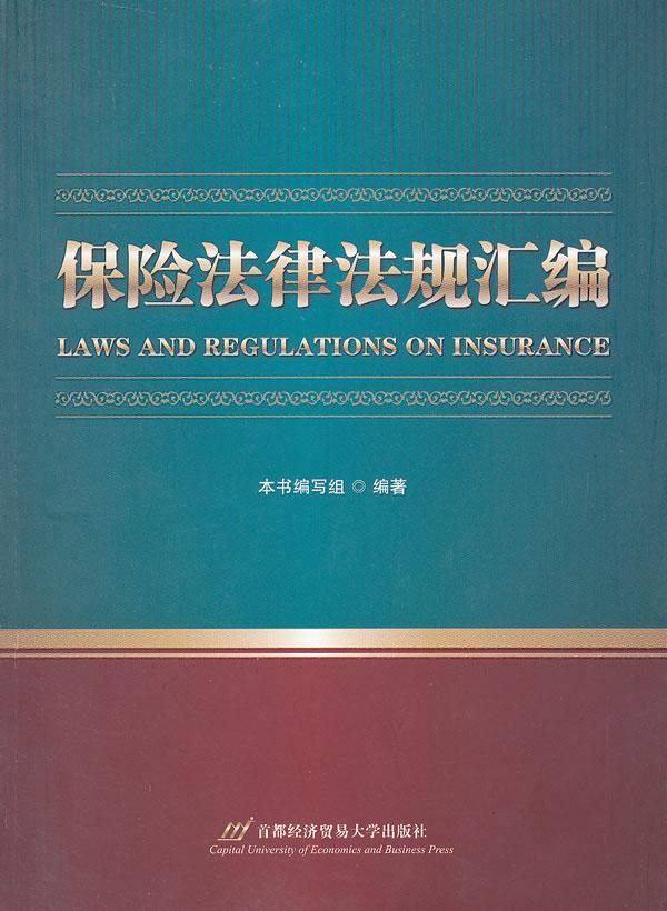 保险法律法规汇编