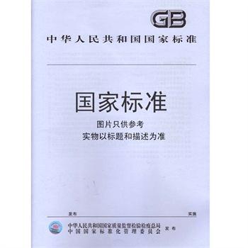 国内外主流信息安全标准体系(附一些GB标准下载)