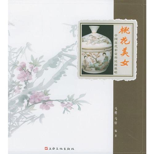 桃花美女 中国近代彩瓷的民间绝唱
