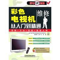 《家电硬道理――彩色电视机维修从入门到精通(附光盘1CD)》封面