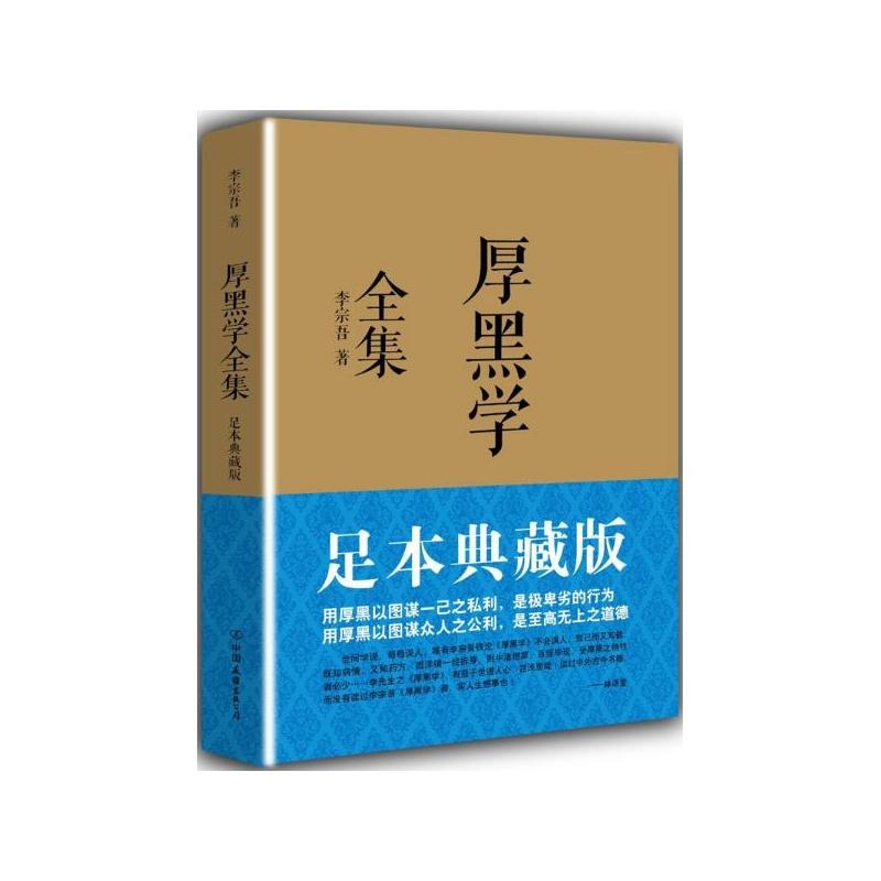 厚黑学_厚黑学全集(足本典藏版) 李宗吾 中国友谊出版社