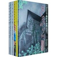 白菜党:《神秘大陆系列套装》(共6册)