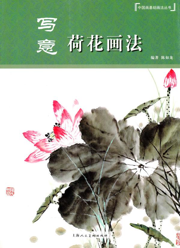 国画写意儿童画荷花_画画大全