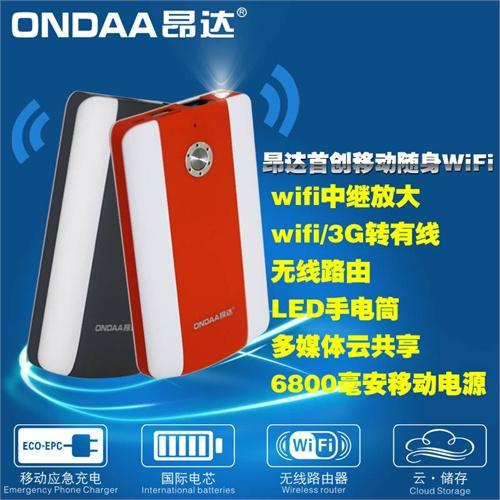 昂达a66 3g无线路由器 随身wifi移动电源带存储充电宝