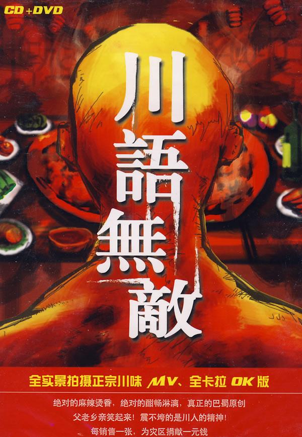 川语无敌(cd+dvd)