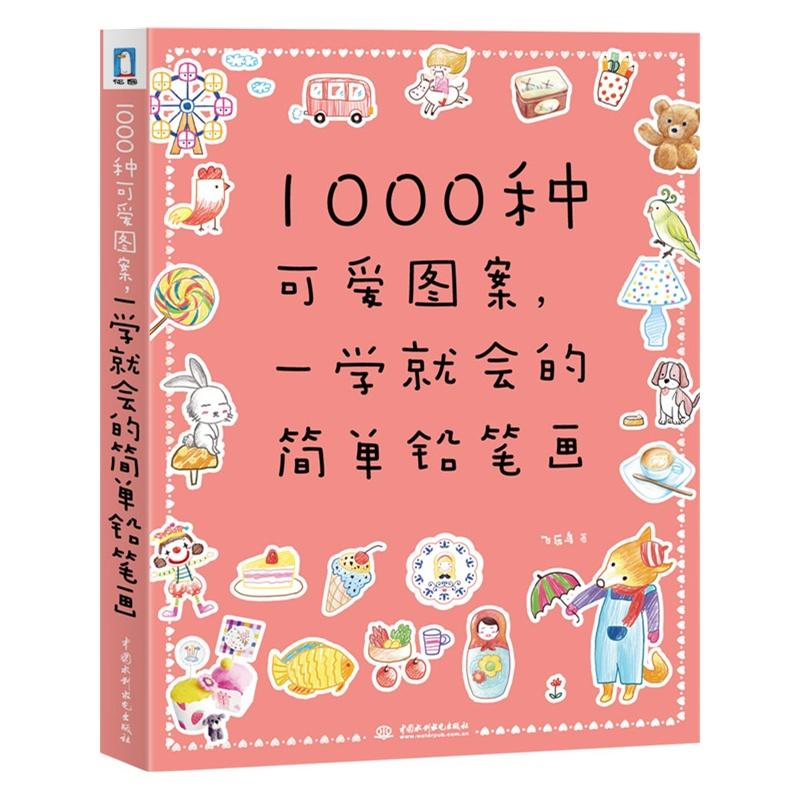 《1000种可爱图案,一学就会的简单铅笔画》飞乐鸟
