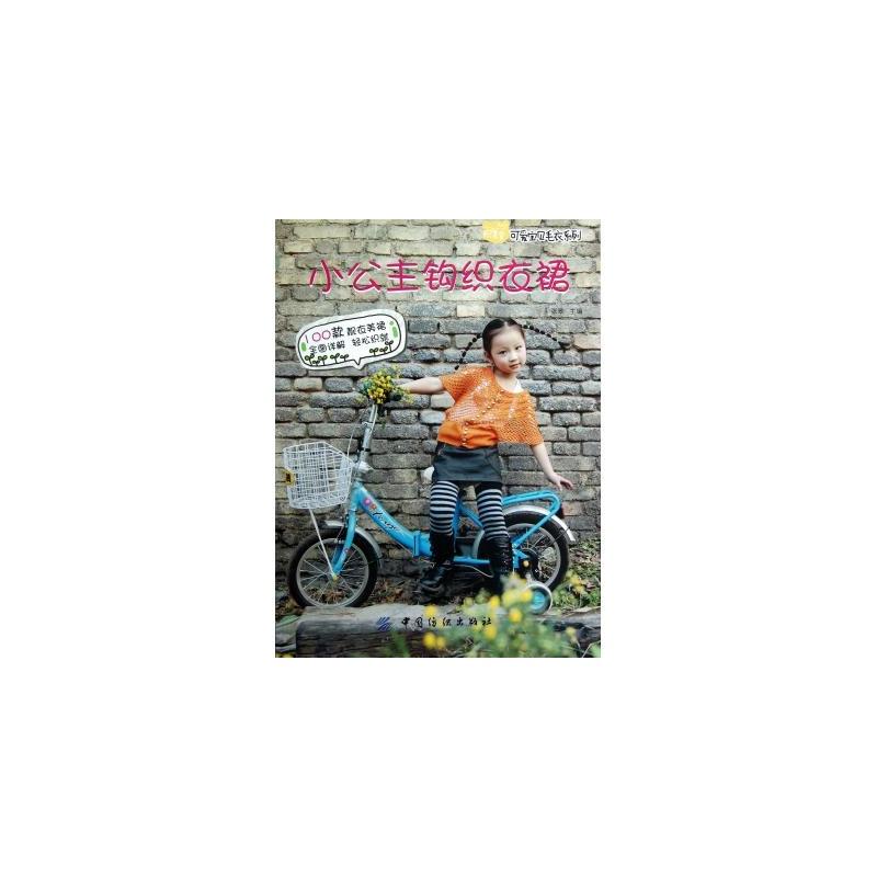 小公主钩织衣裙/织美堂可爱宝贝毛衣系列 张翠 正版书籍