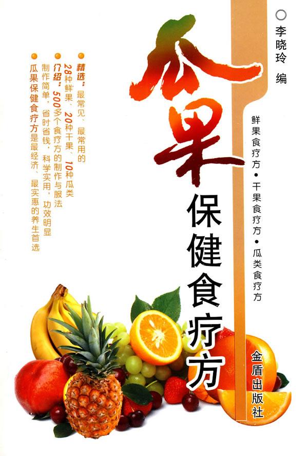 《瓜果保健食疗方》电子书下载 - 电子书下载 - 电子书下载