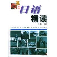 《高年级日语精读.第一册》-点击查看大尺寸图片!
