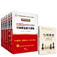 2016华图国家公务员录用考试专用教材