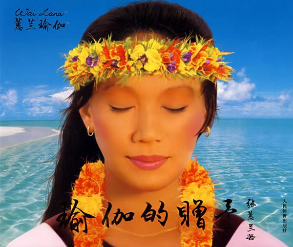 ...蕙兰瑜伽mm瑜伽的赠予(含光盘)原价:55.00元作者:张蕙兰出版...