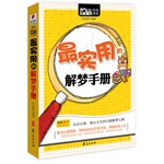 最实用的解梦手册/MBOOK随身读系列