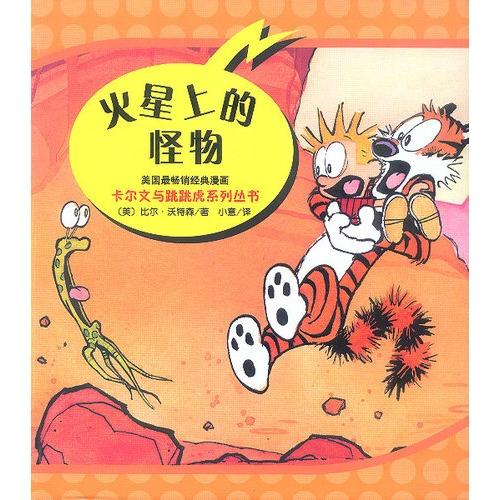 卡尔文与跳跳虎系列丛书 火星上的怪物