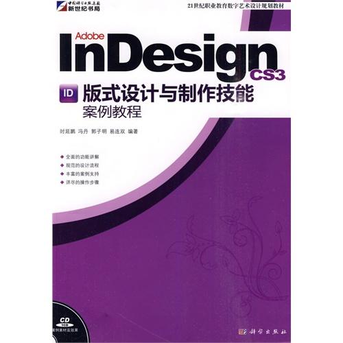 Adobe InDesign CS3版式设计与制作技能案例教程图片