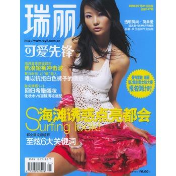 瑞丽可爱先锋(2004年7月21日出版·总第147期)(随刊附赠舒而美清新