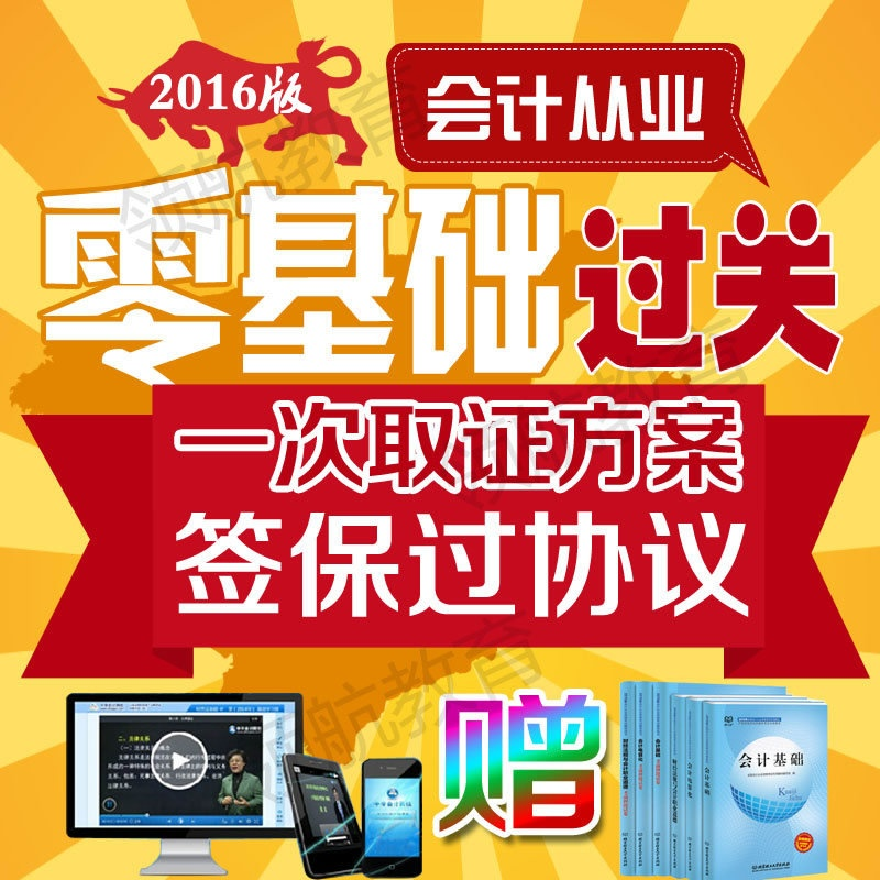 【【包邮】2015年辽宁省本溪市计从业学校中牟初中资格图片