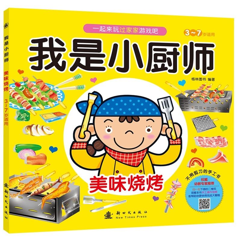 《我是小厨师 美味烧烤》(格林图书.)【简介