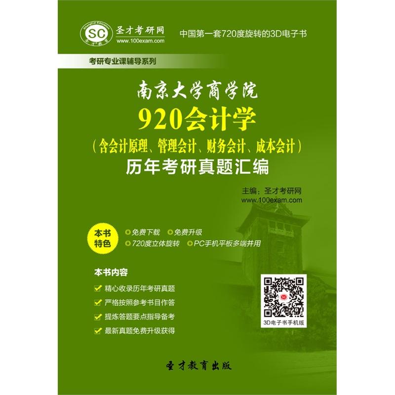 会计学原理模拟试题_会计学原理_陈兴述_模拟试题1重庆工商大学
