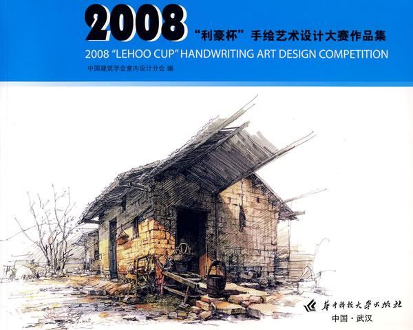 """2008""""利豪杯""""手绘艺术设计大赛作品集"""