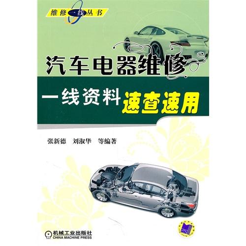 汽车电器维修一线资料速查速用图片高清图片