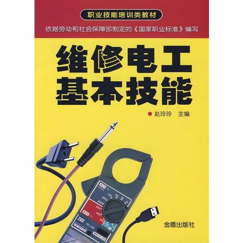 维修电工基本技能/农民进城务工制造业指导系列丛书