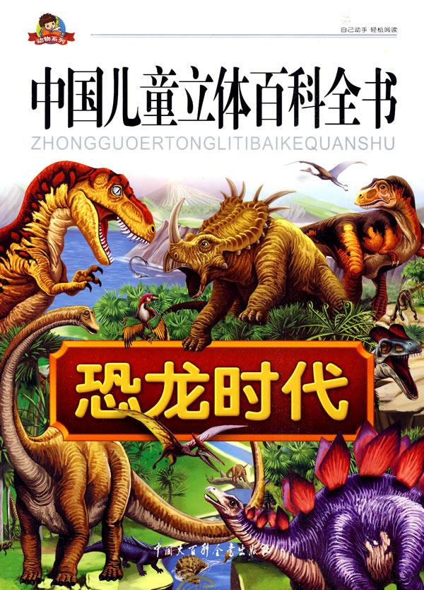 中国儿童立体百科全书:恐龙时代