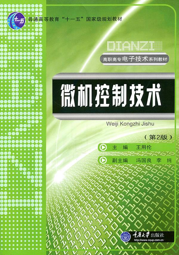 重庆大学微机原理