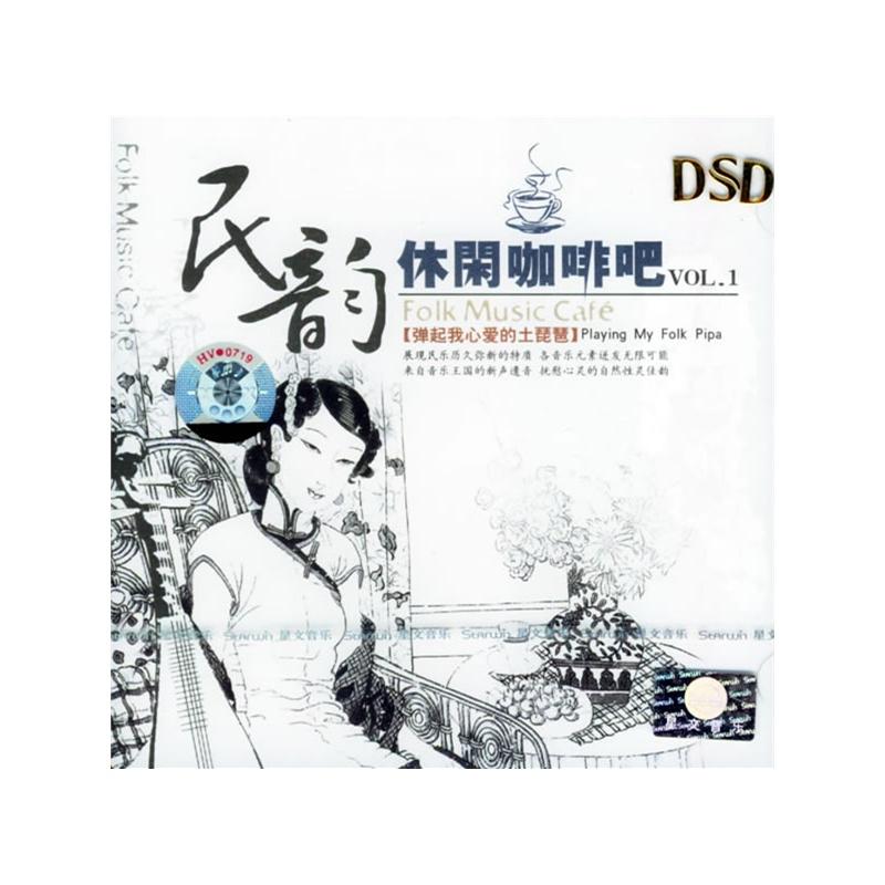 琵琶雨 简谱 古筝-弹起我心爱的土琵琶 DSD