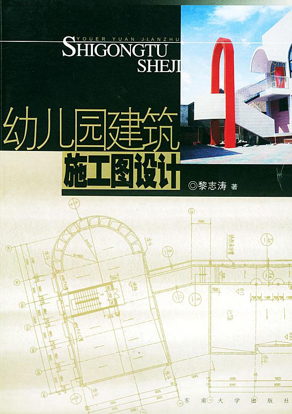 书籍简介: 本书系统阐述了幼儿园建筑施工图设计全书分上下两篇上编有7章:第章阐述了幼儿园建筑施工图设计作用、原则、内容、要求和程序;第二至第六章分述了幼儿园建筑各组成部分施工图设计方法;第七章简述了建筑专业与其施工图设计中工种配合问题下编以大量幼儿园施工图例作为参考 本书可供高等院校建筑专业师生以及设计院院建筑师参考 详细介绍:《幼儿园建筑施工图设计》图书和该书的图片及编著:出版发行、发行日期、全部字数、第 几 版、总 页 数、印刷日期、纸张规格、印刷次数、纸张类型、国标书号、装订规格等书籍相关的规格,该