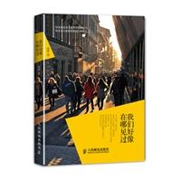 郭诚新书《我们好像在哪见过》出版上市