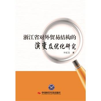 浙江省对外贸易结构的演变及优化研究