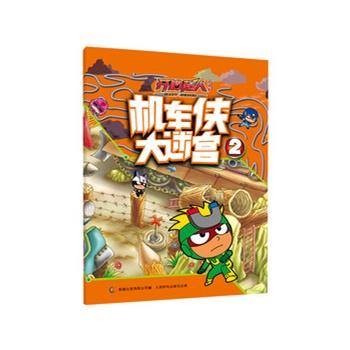 C1 开心超人大电影机车侠大迷宫2 童趣出版有限公司