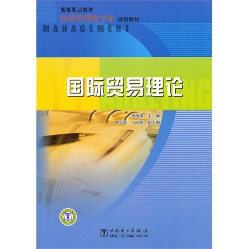 《高等职业教育经济管理类专业规划教材国际贸易理论》封面
