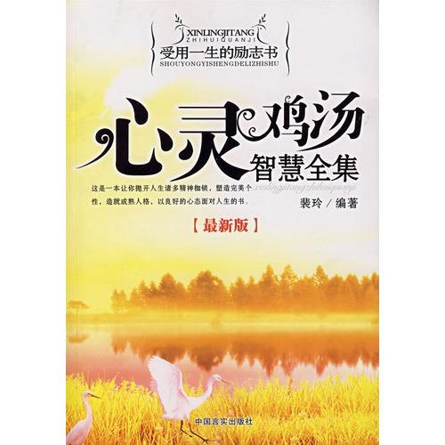 心灵鸡汤智慧全集(最新版)