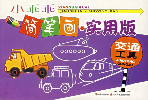 小乖乖简笔画:实用版-交通工具