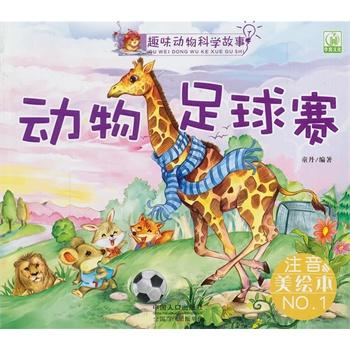 《动物足球赛-趣味动物科学故事》童丹