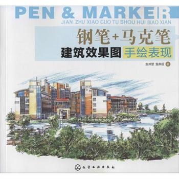 《鋼筆+馬克筆建筑效果圖手繪表現