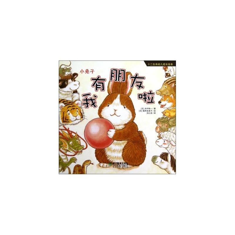 我有朋友啦小兔子/十二生肖幼儿成长绘本