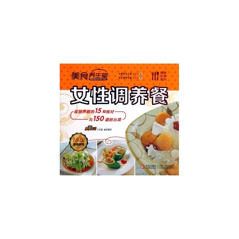 【全家养生堂(短片调养餐)/a全家女性系列美食台湾美食美食图片