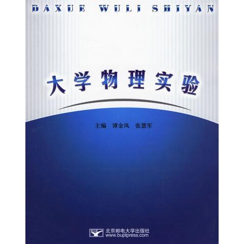 大学物理实验;; 《大学物理实验》谭金凤,张慧军,北京邮电大学出版社